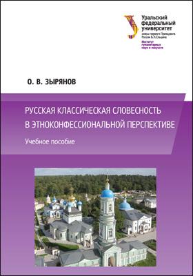 Русская классическая словесность в этноконфессиональной перспективе: учебное пособие