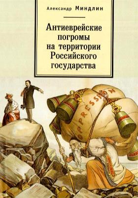 Антиеврейские погромы на территории Российского государства: монография