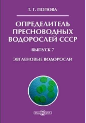 Определитель пресноводных водорослей СССР. Вып. 7. Эвгленовые водоросли