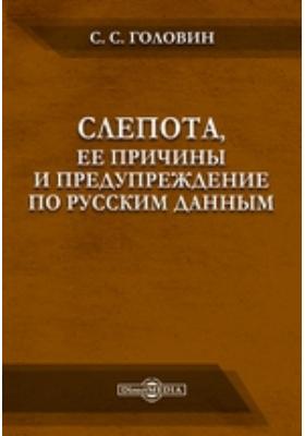 Слепота, ее причины и предупреждение по русским данным