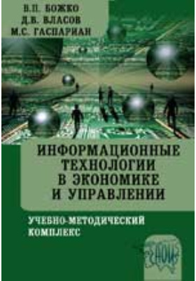 Информационные технологии в экономике и управлении: учебно-методический комплекс