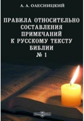 Правила относительно составления примечаний к русскому тексту библии. № 1
