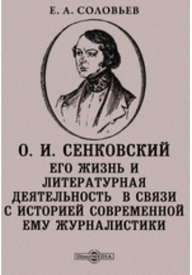О. И. Сенковский, его жизнь и литературная деятельность в связи с историей современной ему журналистики