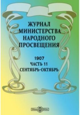 Журнал Министерства Народного Просвещения. 1907. Сентябрь-октябрь, Ч. 11
