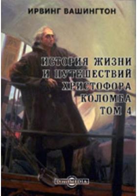 История жизни и путешествий Христофора Коломба. Т. 4