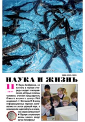 Наука и жизнь: ежемесячный научно-популярный журнал. 2007. № 11