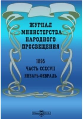 Журнал Министерства Народного Просвещения. 1895. Январь-февраль, Ч. 297