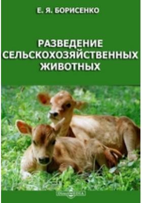 Разведение сельскохозяйственных животных