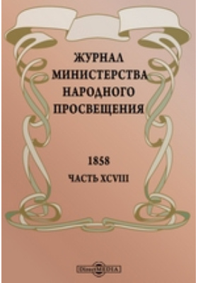 Журнал Министерства Народного Просвещения. 1858, Ч. 98