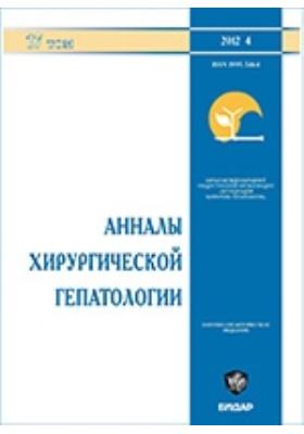 Анналы хирургической гепатологии: журнал. 2012. Т. 17, № 4