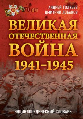 Великая Отечественная война 1941-1945 гг. : энциклопедический словарь: словарь