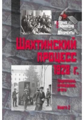Шахтинский процесс. 1928 г. Книга 2