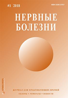 Нервные болезни: журнал. 2018. № 1