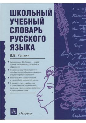 Школьный учебный словарь русского языка : 2-е издание, переработанное