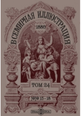 Всемирная иллюстрация: журнал. 1880. Том 24, №№ 15-18