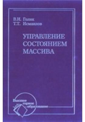 Управление состоянием массива: учебник для вузов