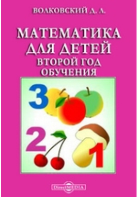 Математика для детей. Второй год обучения