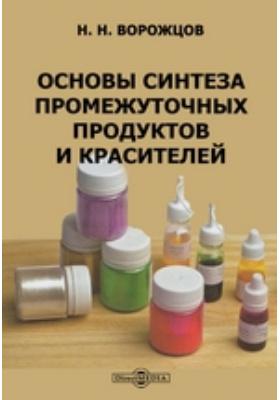 Основы синтеза промежуточных продуктов и красителей