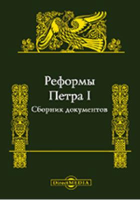 Реформы Петра I : Сборник документов