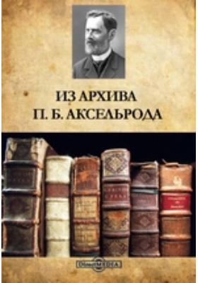 Из архива П. Б. Аксельрода
