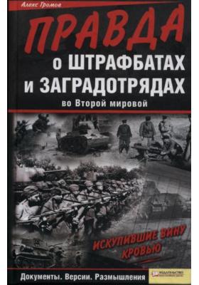 Правда о штрафбатах и заградотрядах во Второй мировой : Искупившие вину кровью