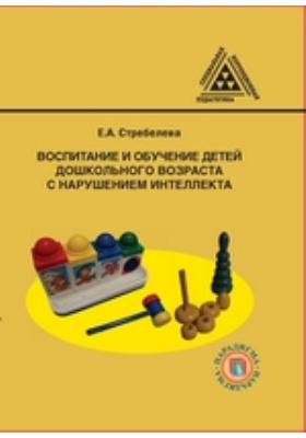 Воспитание и обучение детей дошкольного возраста с нарушением интеллекта: учебник