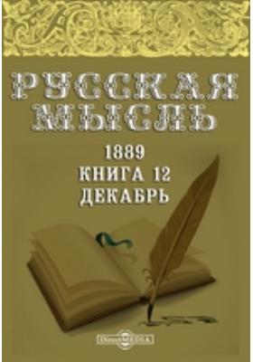 Русская мысль: журнал. 1889. Книга 12, Декабрь