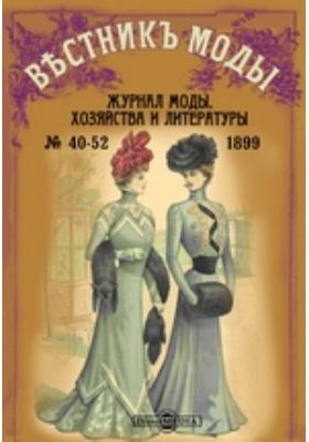 Вестник моды. 1899. № 40-52