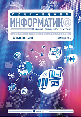 Прикладная информатика: журнал. 2016. № 1(61)