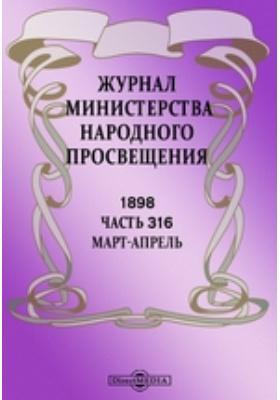 Журнал Министерства Народного Просвещения. 1898. Март-апрель, Ч. 316