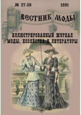 Вестник моды: журнал. 1891. № 27-39