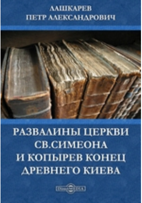 Развалины церкви св.Симеона и Копырев конец древнего Киева