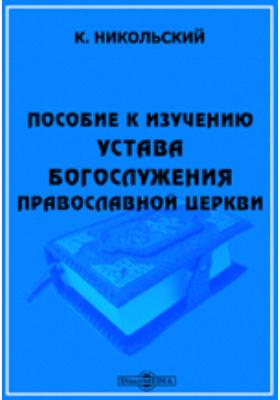 Пособие к изучению устава богослужения православной церкви