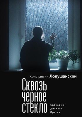 Сквозь черное стекло : сценарии, диалоги, пресса: художественная литература