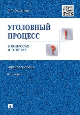 Уголовный процесс в вопросах и ответах: учебное пособие