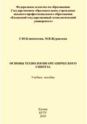 Основы технологии органического синтеза: учебно-методическое пособие, Ч. 2