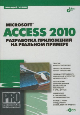 Microsoft Access 2010. Разработка приложений на реальном примере (+ CD-ROM)