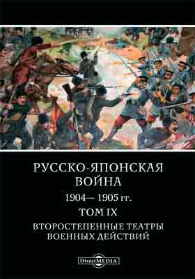 Русско-японская война 1904-1905 гг. Т. 9. Второстепенные театры военных действий