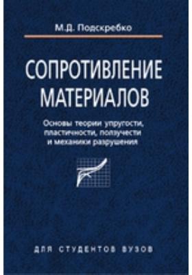 Сопротивление материалов : Основы теории упругости, пластичности, ползучести и механики разрушения: учебное пособие