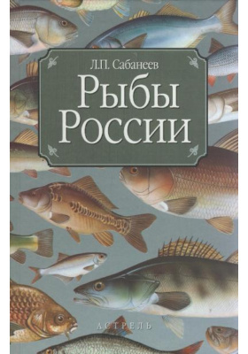 Рыбы России. Жизнь и ловля (уженье) наших пресноводных рыб = Русская рыбалка. Жизнь и ловля пресноводных рыб