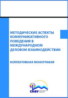 Методические аспекты коммуникативного поведения в международном деловом взаимодействии: монография