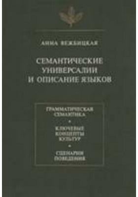 Семантические универсалии и описание языков: монография