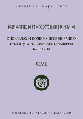 Краткие сообщения о докладах и полевых исследованиях Института истории материальной культуры. Вып. 47