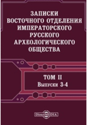 Записки Восточного отделения Императорского Русского археологического общества. Т. 2, Вып 3-4