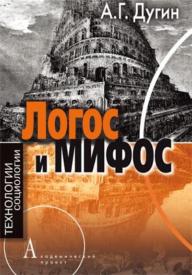Логос и мифос : Социология глубин