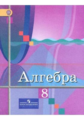Алгебра. 8 класс : Учебник для общеобразовательных организаций. ФГОС. 3-е издание