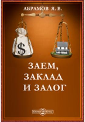 Заем, заклад и залог
