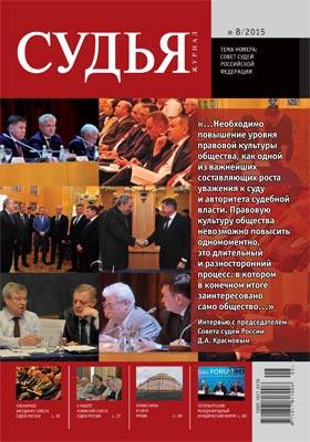 Судья. 2015. № 8(56)