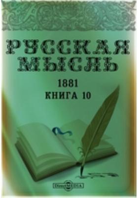 Русская мысль: журнал. 1881. Книга 10