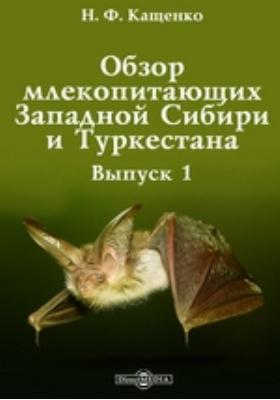 Обзор млекопитающих Западной Сибири и Туркестана—Insectivora, насекомоядные. Вып. 1. Chiroptera, рукокрылые